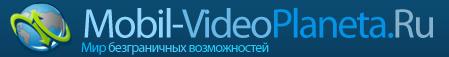 Видео для мобильных телефонов